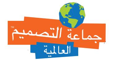 نادي جماعة التصميم العالمية